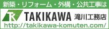 兵庫県 滝川工務店